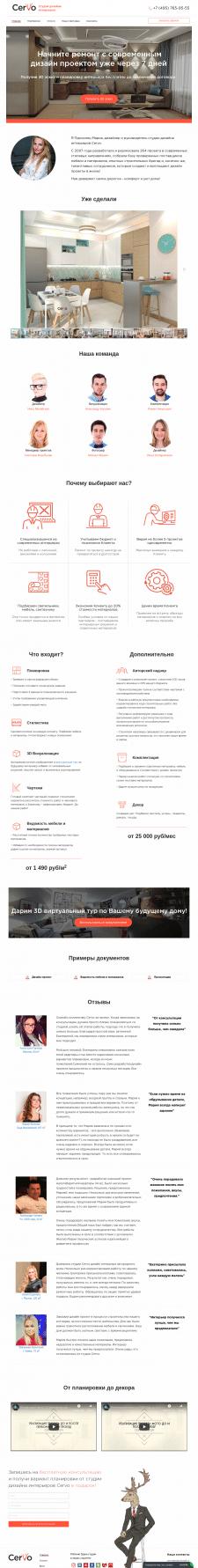 cervodesign.ru