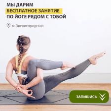 Лиды по 3$ для студии Йоги в Санкт-Петербурге