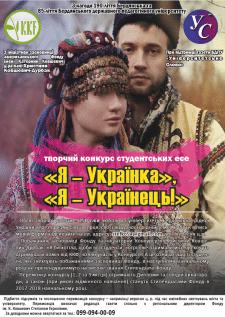 "Афіша конкурсу ""Я - Українець, Я - Українка"""