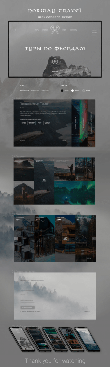 Norway travel | Concept web design