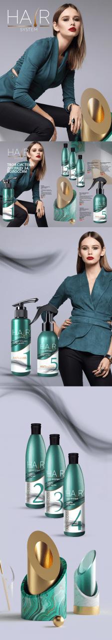 Hair system дизайн серии для ухода за волосами