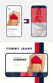 Интернет магазин вещей Tommy Hilfilger
