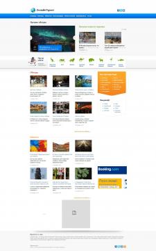 Информационный портал для путешественников