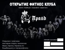 """Наружный баннер спортзала """"Прайд"""""""