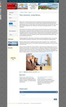 Поиск заказчиков – основа бизнеса.