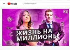 дизайн YouTube превью