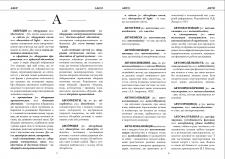 Верстка энциклопедического издания