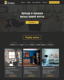 Первый экран для сервиса аренды жилья