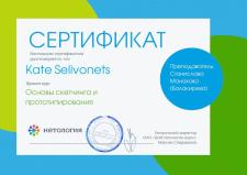 Сертификат Нетологии  по прототипированию