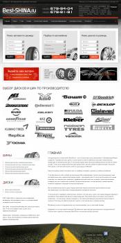 Сайт по подбору шин и дисков