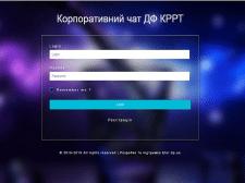 Корпоративный чат Концерна РРТ (Днепр)