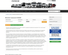 Механизм тормозной  IVECO