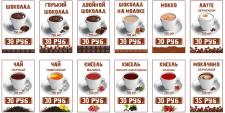 Ценники-этикетки для кофейного автомата