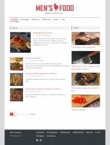Интернет-журнал о мужской еде