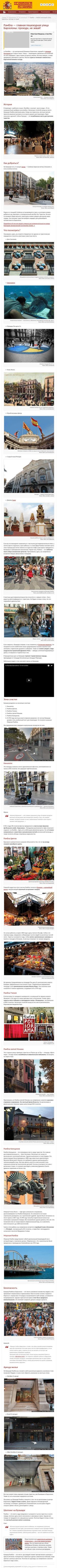 Рамбла — главная пешеходная улица Барселоны