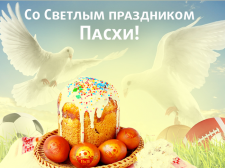 открытка на сайт