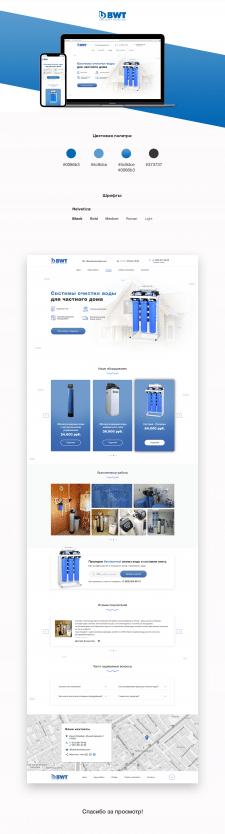 Landing page  для компании фильтров очистки воды