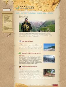 WEB Сайт тур агентства «Kalimiros»