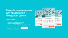 Micro Landing HTML+CSS для продвижения услуги