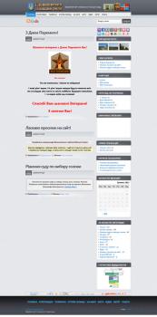 Официальный сайт Глеваховского поселкового совета.