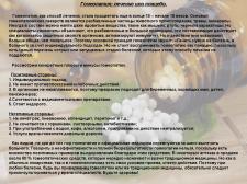 Гомеопатия: лечение или плацебо
