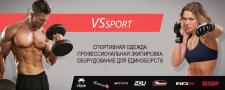 Баннер для интернет-магазина спортивной одежды