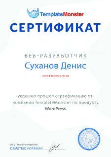 Сертификат веб-разработчика WordPress