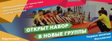 Баннер для гимнастического центра iGym