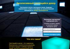 Сайт под ключ для производителя светящейся плитки