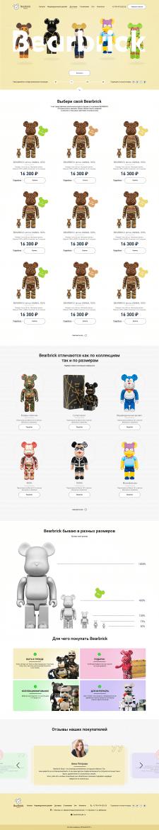 Интернет магазин Baerbrick