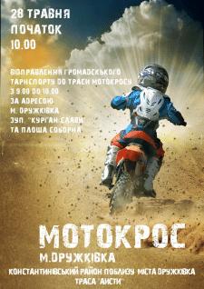 Мотокросс в городе Дружковка