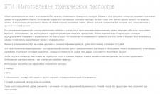 Тексты для irpen-zem.com.ua
