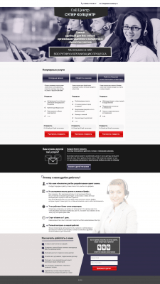 "Landing Page ""Call center""."
