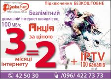 Aksiya_3x2_02