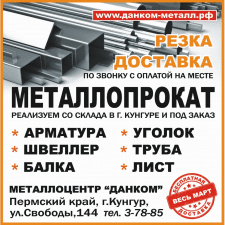 рекламный модуль для газеты