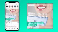 Баннер для соцсети. SMM. Зубная клиника.