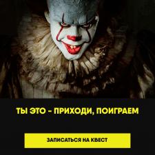 112 заявок по 65 рублей на самый страшный квест