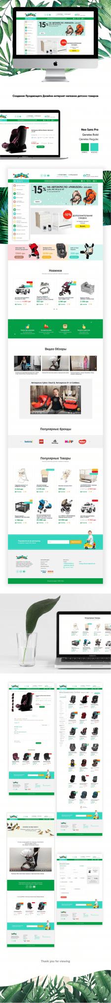 #Дизайн интернет магазина детских товаров
