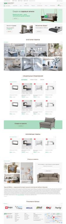 Редизайн магазина мебели