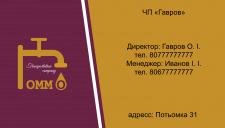 """Дизайн визитки для перевозочной компании """"OMMO"""""""