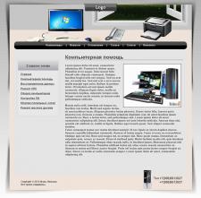 Сайт компьютерной помощи.