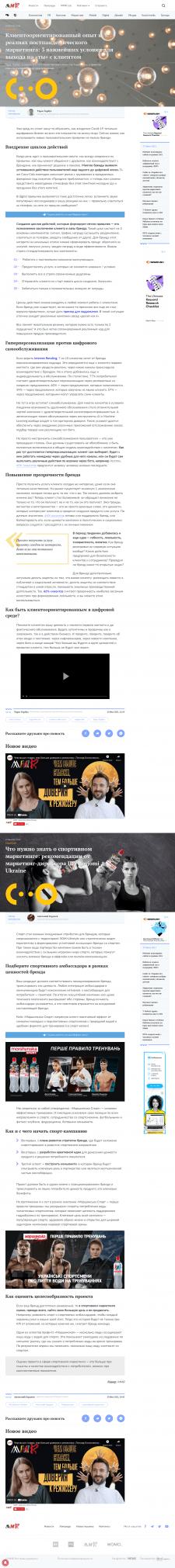 Статья для СМИ на тему маркетинга