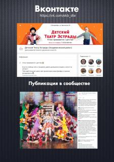 Детский театр эстрады / Вконтакте