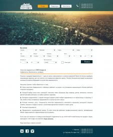 Сайт агентства недвижимости (главная страница)