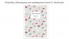 Обложка для книжки