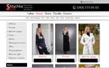 """Интернет магазин женской одежды """"Штучка Стайл"""""""