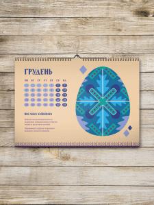 Дизайн календаря с мотивами украинских писанок 2