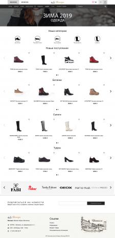 "Интернет-магазин обуви ""под ключ"" Венеция"