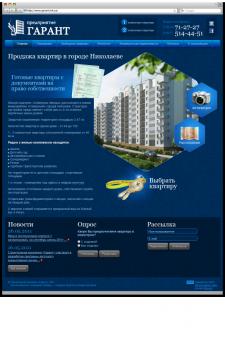 Разработка сайта для компании «Гарант»