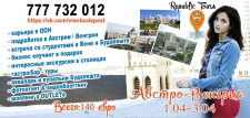 Флаер Republic Tours 3